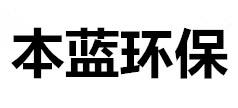 污泥臭气处理设备价格_污泥烘干除臭设备厂家-山东本蓝环保工程有限公司